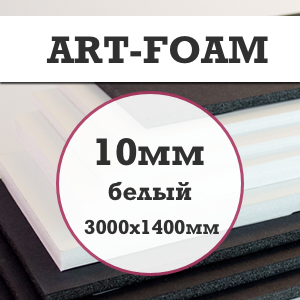 Пенокартон  ARTFoam 3000х1400мм (Корея)